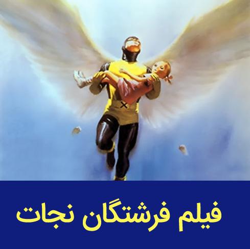 فیلم فرشتگان نجات