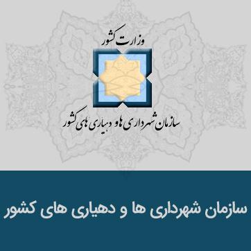 سازمان شهرداریها و دهیاری