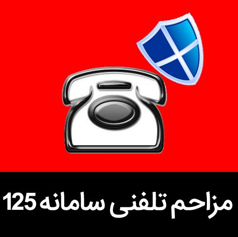 مزاحمت تلفنی 125