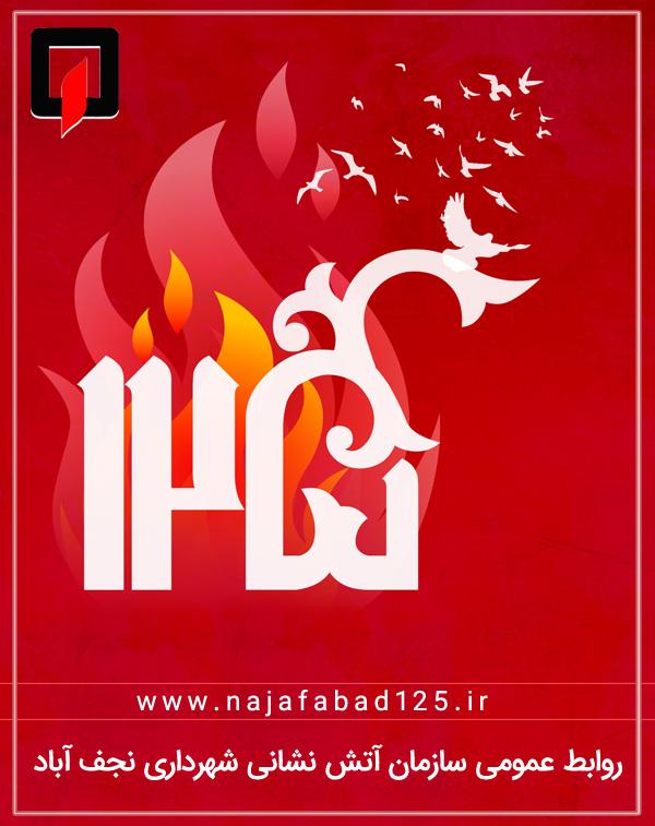 najafabad125.ir