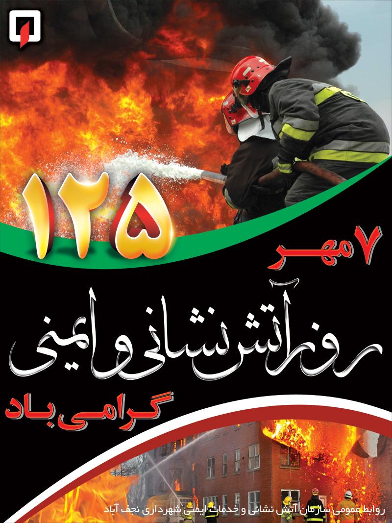 تبریک روز آتش نشان