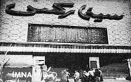 پایانی برای سینما رکس آبادان
