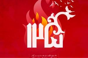 مانور روز 7 مهر روز گرامیداشت آتش نشانان