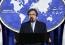 سخنگوی وزارت خارجه با دولت و ملت کره جنوبی ابراز همدردی کرد