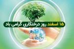 15 اسفند روز درختکاری را فراموش نکنیم