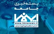 کشف کفش و لاستیک قاچاق در اصفهان -  طلافروش متجاوز اعدام شد
